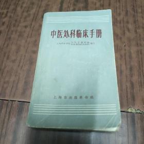 中医外科临床手册(2-1)