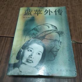 蓝苹外传(2-1)
