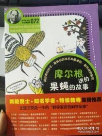 科学家讲的科学故事072:摩尔根讲的果蝇的故事 现货库位JOA16顶-656#