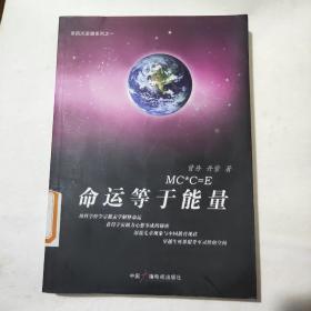命运等于能量(一书以大彻大悟的科学人生观解说了有空世界与无空