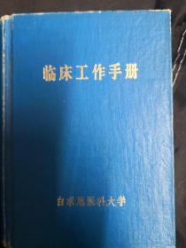 临床工作手册