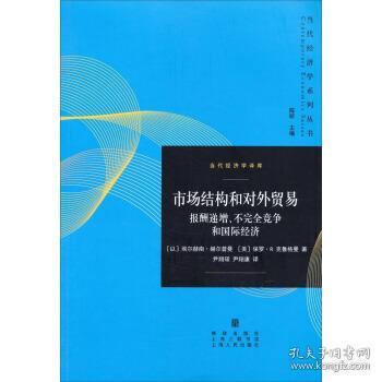 市场结构和对外贸易