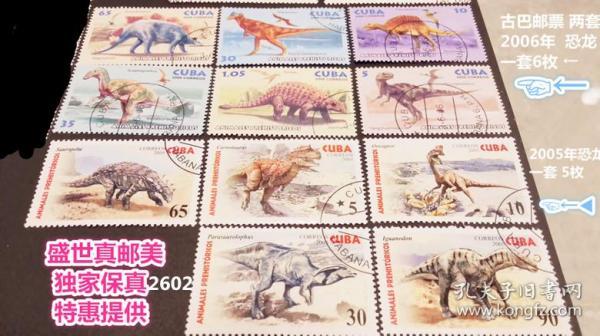 低价惠让藏友!两套古巴邮票合售【2005年史前动物--恐龙】一套5枚全。 全新盖销。 【2006年史前动物--恐龙】一套6枚全。 全新盖销.请注意图片及说明
