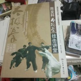 陈发科太极拳技击讲堂