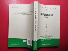 符号学基础(第6版)