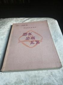 包邮 中国铁路出版社 1951-2000年图书出版总览