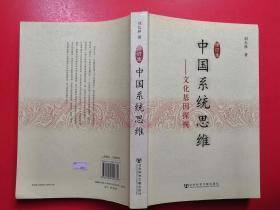 中国系统思维