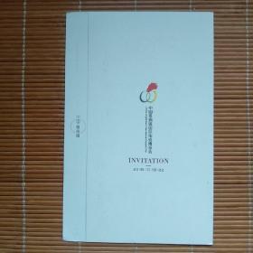 中国景德镇国际陶瓷博览会(请柬,带签名)