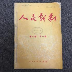 人民戏剧第三卷第一期、增刊(龙须沟排演本)、第二期(3本合售)