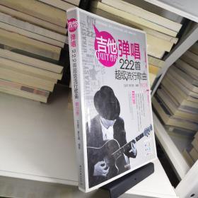 吉他弹唱222首超级流行歌曲(第四季)