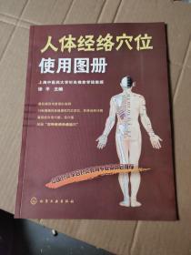 人体经络穴位使用图册