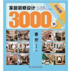 家居装修设计3000例:客厅(白金版)