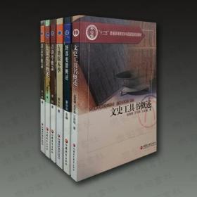 古文献学基础知识丛书(16开平装 全六册)