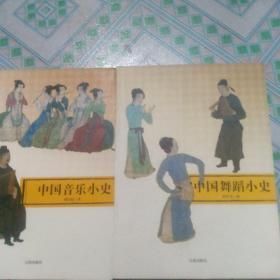 中国舞蹈小史(中华文化百科)
