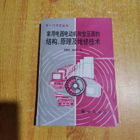 家用电器电动机和变压器的结构、原理及维修技术