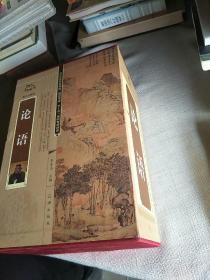 论语 盒装4册