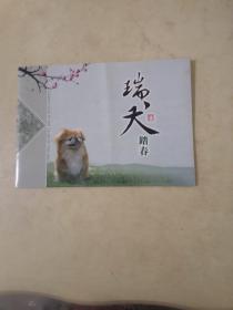 瑞犬踏青(邮票)
