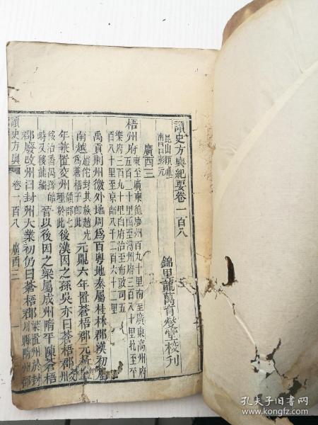 木刻,读史方舆卷一百八卷一百九,广西。