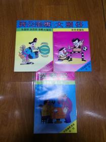 中国幽默漫画系列 捞家仔 大头仔 济公歪传 哈哈伯 四册合售 一版一印