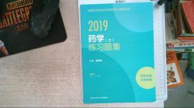 2019药学(士)练习题集