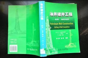 油井建井工程——钻井·油井完井