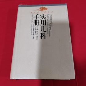 实用儿科手册(第二版)/现代中西医结合