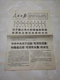 人民日报1976年10月9日