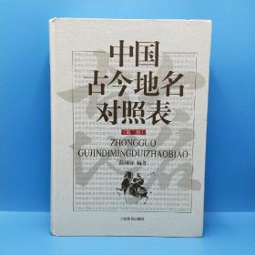 中国古今地名对照表(第二版)第一印