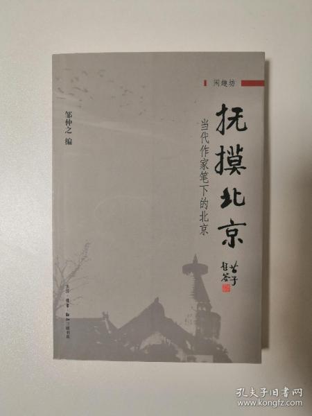 【邱华栋签名本】抚摸北京:当代作家笔下的北京(闲趣坊)