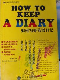 如何写好英语日记/轻松学英语系列