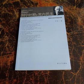 列宁时期的党内民主【作者签赠本】