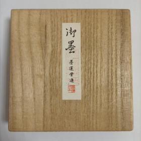 日本进口,八十年代稀有珍品。奈良墨运堂承造《金卷御墨•五十周年纪念》包金墨一盒一枚,有轻微使用痕迹,磨口光泽可见墨质之佳