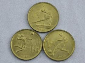 纪念币  第六届全国运动会 纪念币 3全  1987年