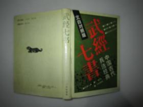 武经七书:中国古代兵法经典:文白对照版(精装本)
