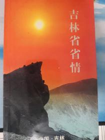吉林省省情
