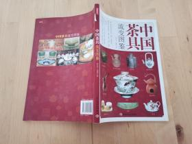 中国茶具流变图鉴