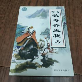 古今长寿养生秘方(2-4)