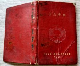 """1950年""""政协-甘肃省第一届各界人民代表会议""""纪念手册"""