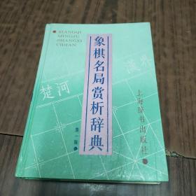 象棋名局赏析辞典(2-1)
