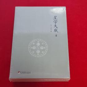 星学大成(全2册)