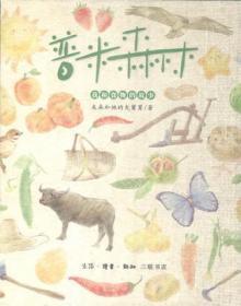 普米森林-我和食物的故事
