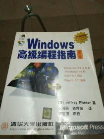 Windows高级编程指南(第三版)