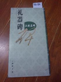 汉刻名碑-礼器碑(中国书店)【货号:T3-52】自然旧。正版,详见书影,实物拍照