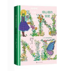 绿山墙的安妮(女孩成长必读,马爱农权威译本,全球畅销百年,感动千万读者)