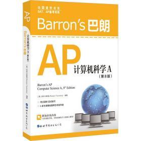 {正版新书现货} Barron's巴朗AP计算机科学A 9787519248482 (美