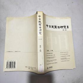 中日民商法研究.第一卷