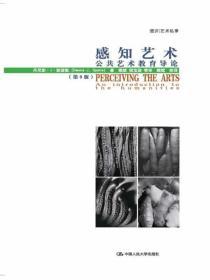 {正版新书现货} 感知艺术:公共艺术教育导论:an introduction t