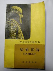 莎士比亚注释丛书—哈姆莱特