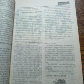 港澳研究 1989 春季号