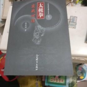 太极拳实战心法/太极拳技击解密系列